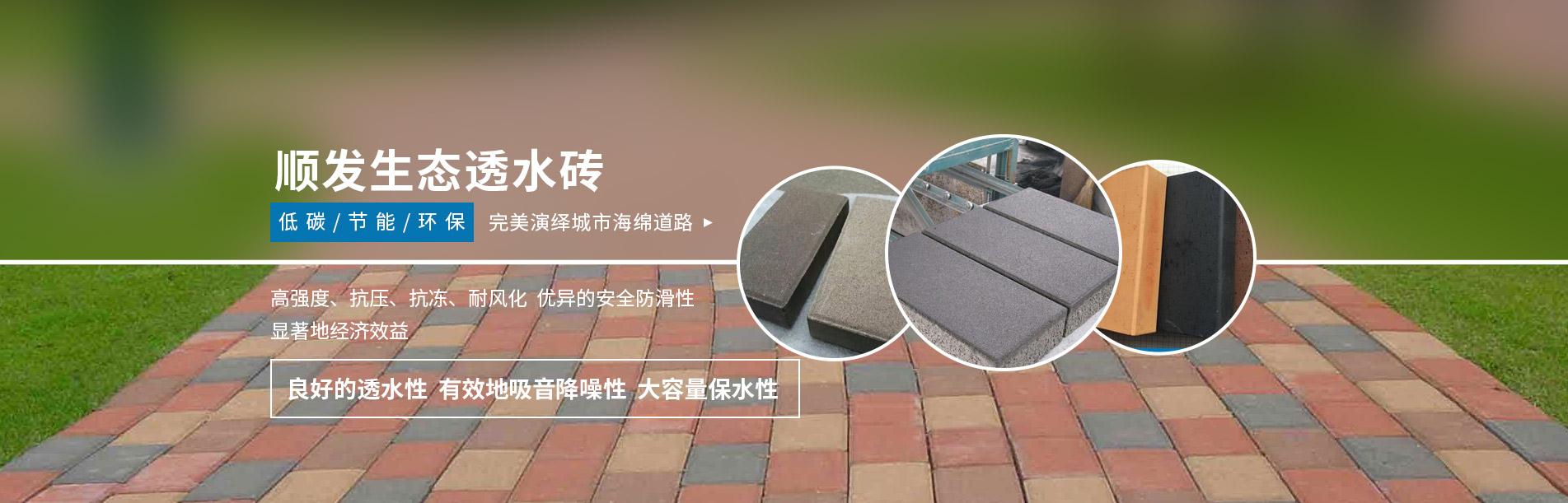 重庆透水砖,生态透水砖仿石pc砖厂家