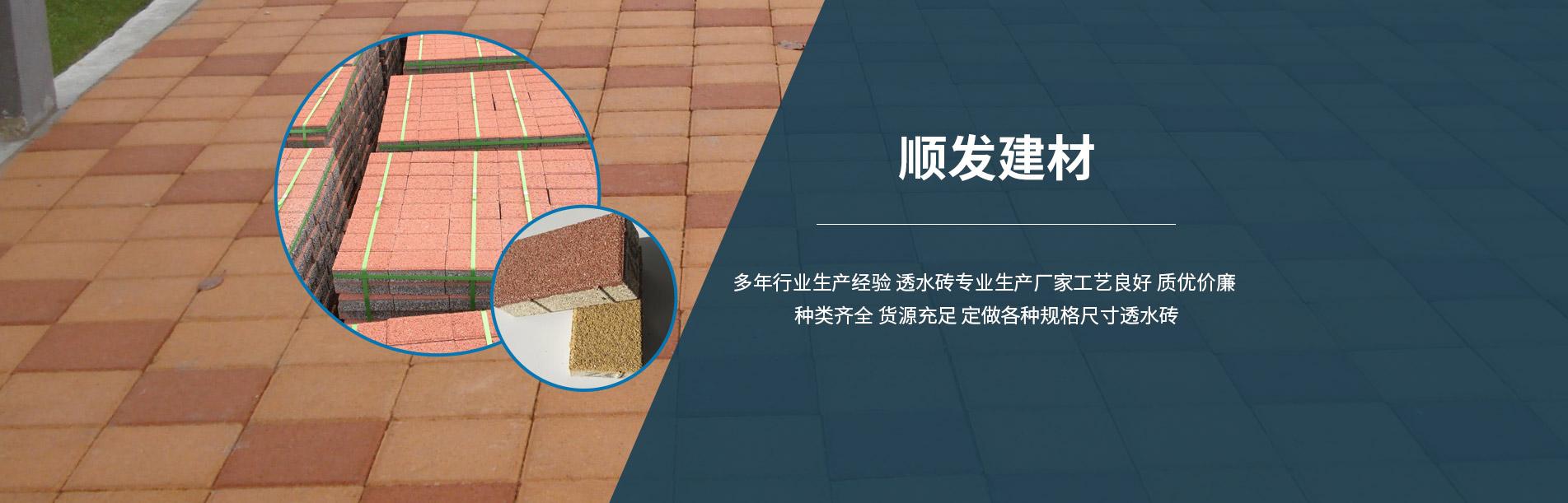 生态透水砖仿石pc砖厂家